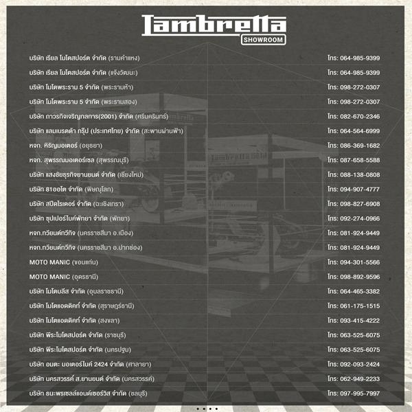 โชว์รูม Lambretta