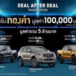 โปรโมชั่น Ford : 'ข้อเสนอคุ้มเกินคุ้ม' ลุ้นรับทองคำมูลค่า 100,000 บาท