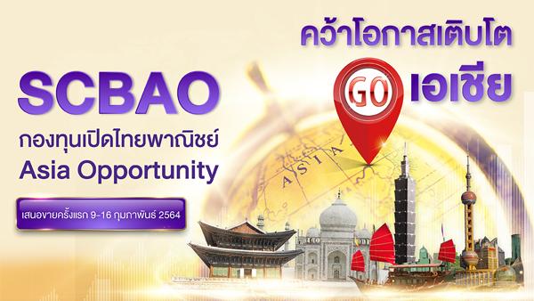 กองทุนเปิดไทยพาณิชย์ Asia Opportunity (SCB Asia Opportunity Fund : SCBAO)