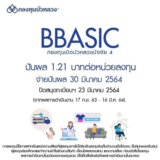 กองทุน BBASIC จ่ายปันผล