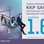 KKP Savvy บัญชีเงินฝากออมทรัพย์ออนไลน์ ชูจุดเด่นให้ดอกเบี้ยสูงสุด 1.6% ต่อปี