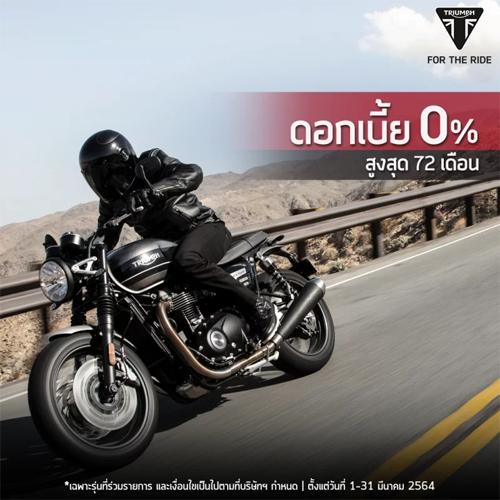 โปรโมชั่น Triumph, Triumph 0% 72 เดือน