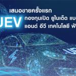 กองทุน UEV (ยูไนเต็ด แบตเตอรี่ แอนด์ อีวี เทคโนโลยี ฟันด์)