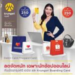 บัตรกรุงศรี เดบิต และ Krungsri Boarding Card