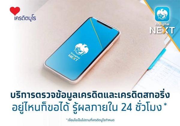ตรวจเครดิตสกอริ่ง ผ่าน Krungthai NEXT
