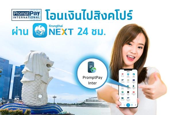"""กรุงไทย เปิดบริการโอนเงินระหว่างประเทศ """"PromptPay International"""""""