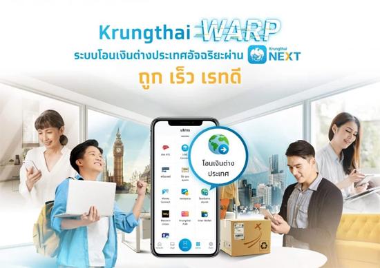 "Krungthai WARP"" พลิกโฉมระบบโอนข้ามประเทศ"