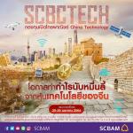 กองทุน SCBCTECH