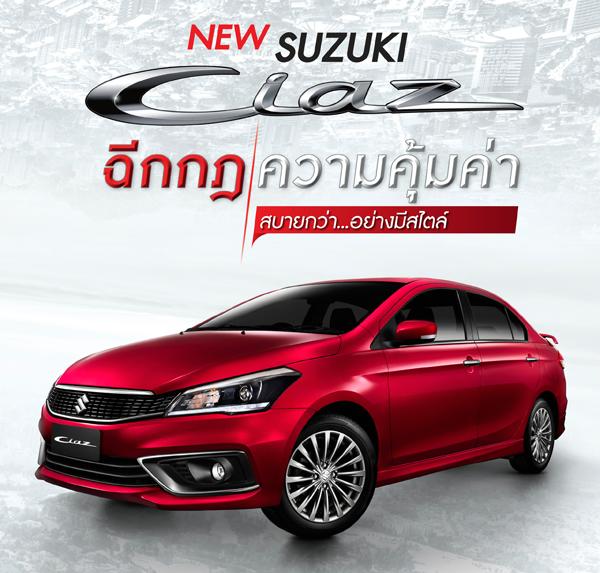 Suzuki Ciaz, 2021, ตารางผ่อน, ราคา, โปรโมชั่น
