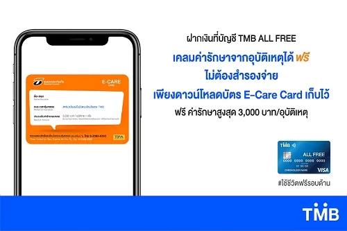 บัตรประกันออนไลน์ E-Care Card