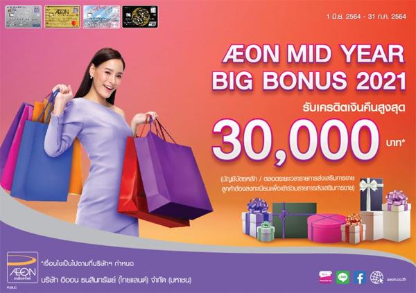AEON Mid Year Big Bonus 2021