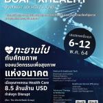 กองทุน BCAP–XHEALTH