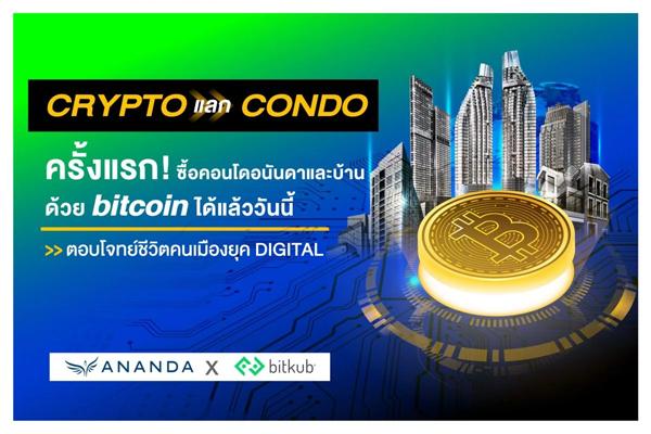 bitkub, Bitcoin ซื้อบ้าน คอนโด ได้แล้ว!
