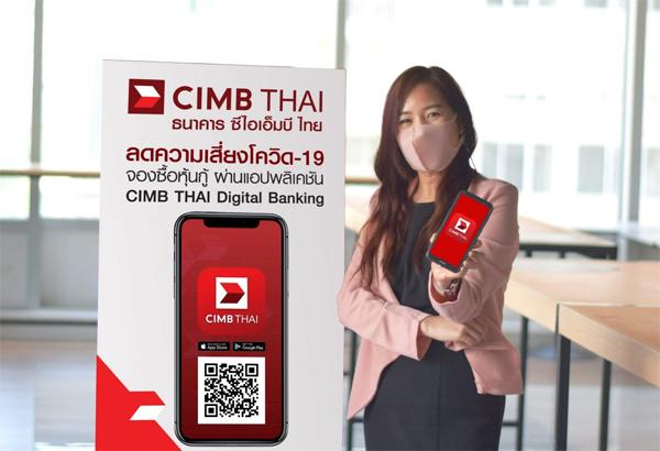 หุ้นกู้ IRPC, ซื้อหุ้นกู้, ดอกเบี้ยหุ้นกู้, หุ้นกู้ ดอกเบี้ย, CIMB THAI Digital Banking , CIMB THAI, Digital Banking , Debenture,