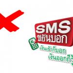 วิธียกเลิก SMS ขยันบอก, ยกเลิก SMS ขยันบอก, ยกเลิก SMS กสิกรไทย