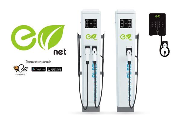 เครื่องชาร์จรถยนต์ไฟฟ้า,  EV net
