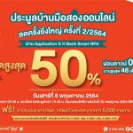 ประมูลบ้านมือสองออนไลน์ , G H Bank Smart NPA