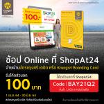 บัตรกรุงศรี เดบิต ทุกประเภท และ Krungsri Boarding Card
