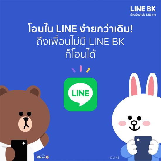 โอนเงินใน LINE