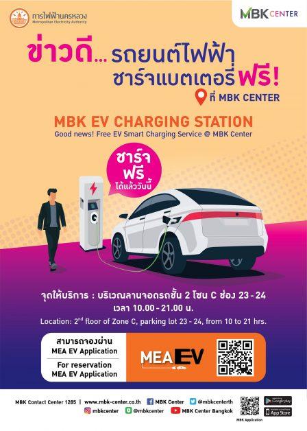 MBK EV Charging Station