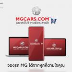 MG ขายออนไลน์ , MG HS