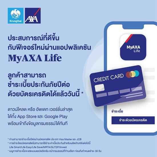 MyAXA Life ชำระเบี้ยประกันภัยปี ต่อด้วยบัตรเครดิต