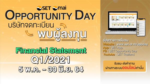 Opportunity Day ไตรมาส 1/2564