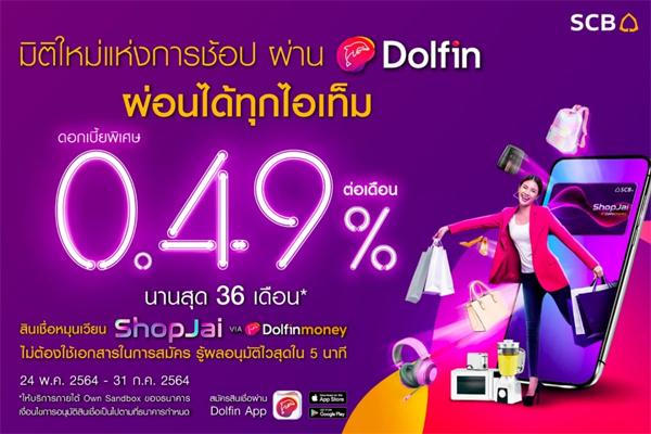 """สินเชื่อหมุนเวียน """"ShopJai ผ่าน Dolfin Money"""""""