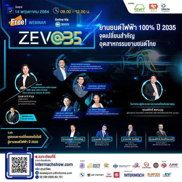 ยานยนต์ไฟฟ้า (EV) 100% ปี 2035