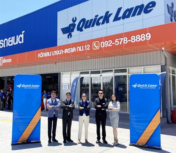 Quick Lane : ควิกเลน