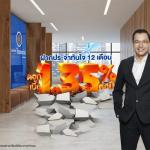 ฝากประจำ ดอกเบี้ยสูง 1.35%, ธนาคารไทยเครดิต เพื่อรายย่อย