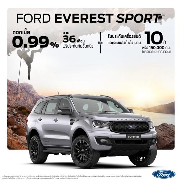โปรโมชั่น Ford 2021