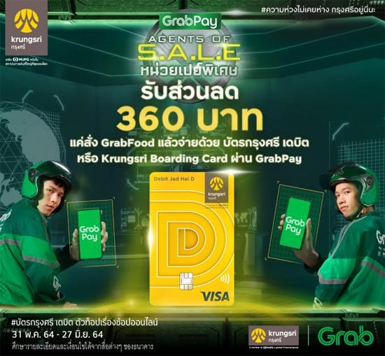 บัตรกรุงศรี เดบิต และ Krungsri Boarding Card แจกโค้ด อิ่มจุก เมื่อสั่งอาหารบน GrabFood