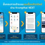 จองซื้อหลักทรัพย์ผ่าน Krungthai NEXT
