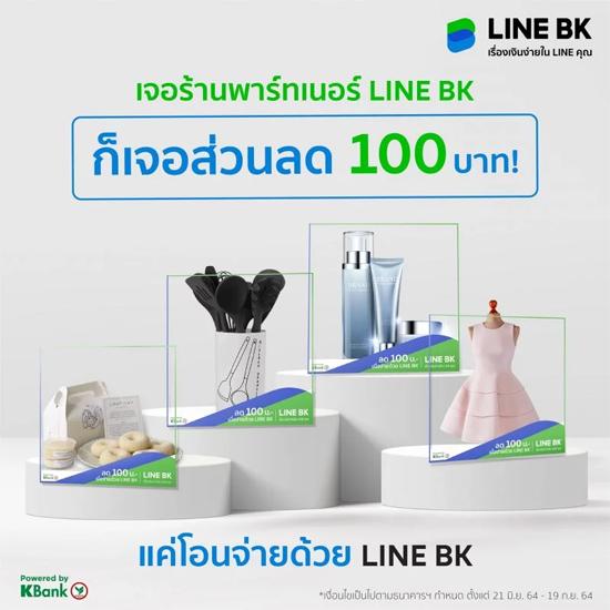 LINE BK, Shop Online, Facebook Shop, Instagram Shop