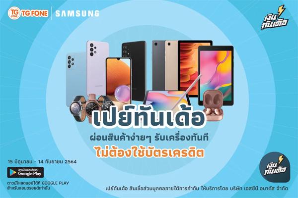 Samsung ผ่อน 0%, TGFONE ผ่อน 0%