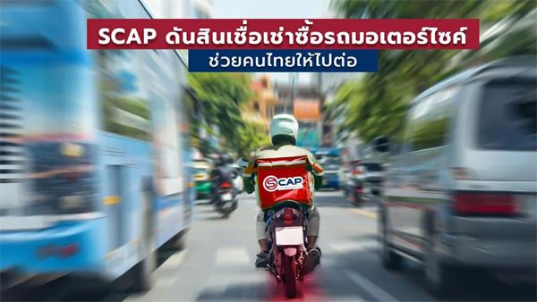 SCAP, สินเชื่อเช่าซื้อรถมอเตอร์ไซค์