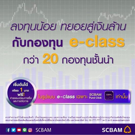 SCBAM, Funds, E-Class, กองทุนไทยพาณิชย์
