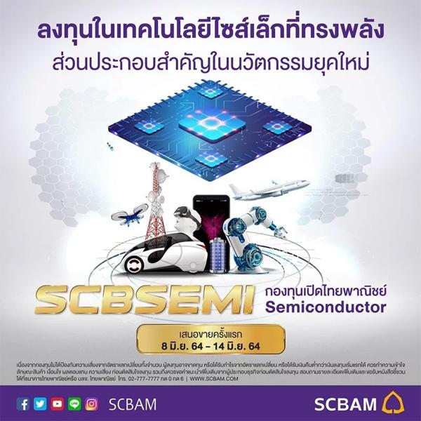 กองทุน SCBSEMI