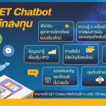 ตลาดหลักทรัพย์, SET Chatbot