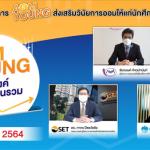 """ตลาดหลักทรัพย์ฯ จับมือ กยศ. และ บลจ.กรุงไทย ส่งเสริมวินัยการออมการลงทุนด้วย กองทุนรวมแก่นักศึกษาผู้กู้ยืม กยศ. ผ่านโครงการ """"AOM YOUNG"""""""