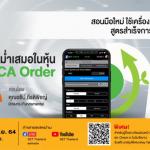 Settrade DCA Order, ออมหุ้น, DCA หุ้น