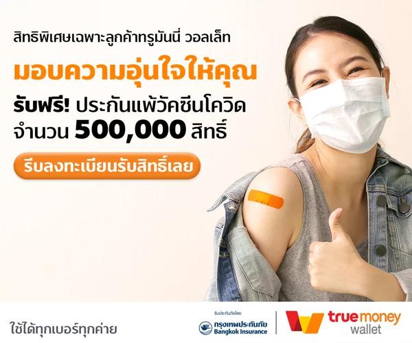 ทรูมันนี่, กรุงเทพประกันภัย ,ประกันแพ้วัคซีนโควิด-19 ,TrueMoney Wallet