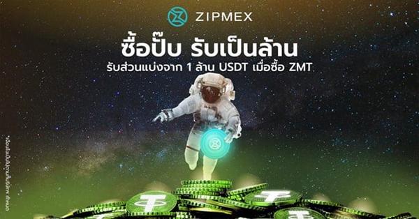 Zipmex เปิดตัว USDT Reward Pool