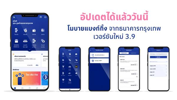 Bangkok Bank Mobile Banking