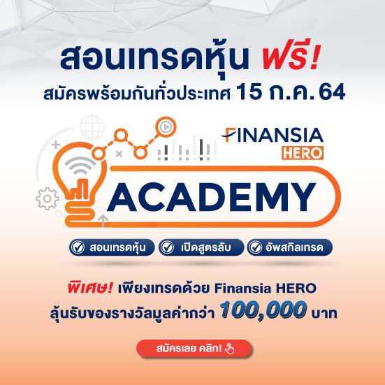 เรียนเทรดหุ้น ที่ไหนดี?, Finansia HERO Academy , สอนเทรดหุ้น