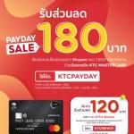 โปรโมชั่น KTC MasterCard