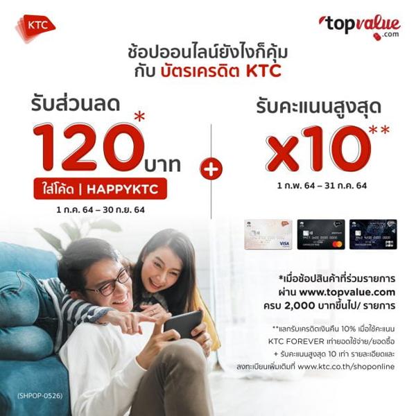 โปรโมชั่นบัตรเครดิต KTC, โปรโมชั่นบัตรเครดิต , โปรโมชั่น KTC, โปรโมชั่น Top Value,