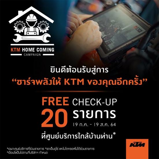 """KTM ไทยแลนด์"""" จัดหนัก…ชวนลูกค้า นำรถ KTM เช็กสภาพฟรี"""