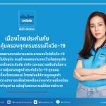 เมืองไทยประกันภัย ออกประกาศยืนยันคุ้มครองทุกกรมธรรม์โควิด-19